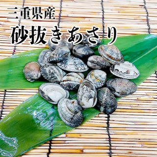 【冷蔵】三重県産 砂抜きあさり 250g