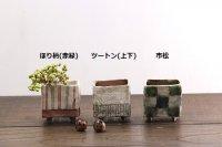 リスの木食器工房 ミニ植木鉢 大