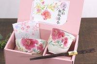 花水彩 飯碗湯呑(ハンカチ付)