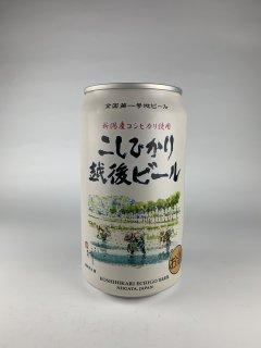 こしひかり越後ビール 缶 350ml エチゴビール株式会社
