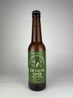 有機栽培プレミアムビール(ロングボトル) 330ml エチゴビール