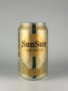 サンサン・オーガニックビール 350ml ヤッホーブルーイング
