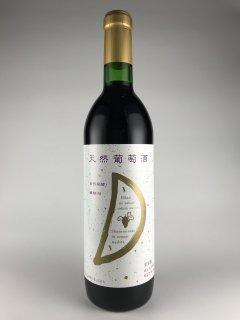 天然葡萄酒 赤 (中辛) 720ml