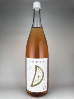 天然葡萄酒 ロゼ 1800ml