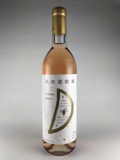 天然葡萄酒 ロゼ 720ml