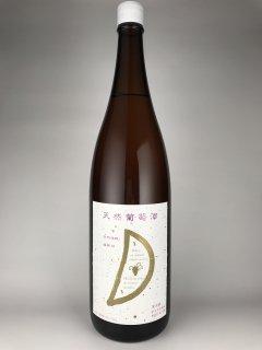 天然葡萄酒 白 (辛) 1800ml