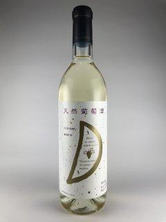 天然葡萄酒 白 (辛) 720ml
