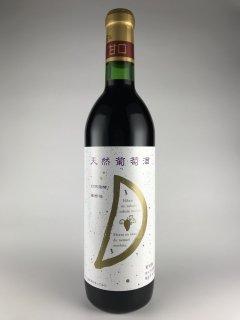 天然葡萄酒 赤 (甘) 720ml