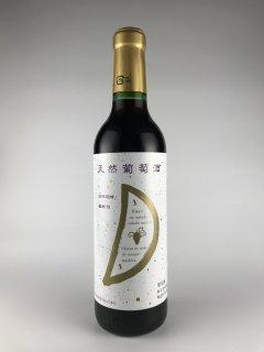 天然葡萄酒 赤(中辛) 360ml
