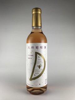 天然葡萄酒 ロゼ 360ml