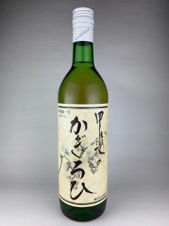 甲斐のかぎろひ 白 矢作洋酒 720ml