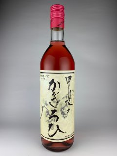 甲斐のかぎろひ ロゼ 矢作洋酒 720ml