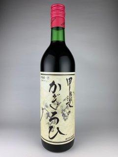甲斐のかぎろひ 赤 矢作洋酒 720ml
