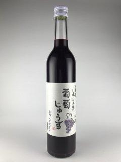 しぼったままの葡萄じゅうす コンコード 500ml