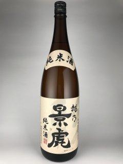 越乃景虎 純米酒 諸橋酒造 1800ml