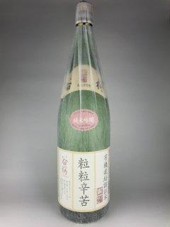 純米吟醸 粒粒辛苦 谷桜酒造 1800ml ★自然酒 農薬・化学肥料不使用米