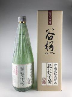 純米吟醸 谷桜 粒粒辛苦 720ml 谷櫻酒造 ★自然酒 農薬・化学肥料不使用米