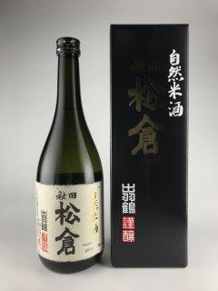 自然米酒 松倉 720ml 秋田清酒 ★自然酒 農薬・化学肥料不使用米