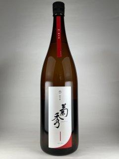 菊秀 純米酒 橘倉酒造 1800ml