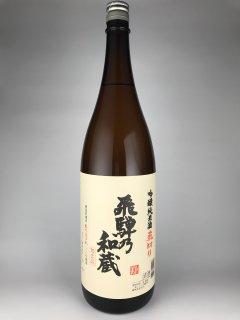 飛騨乃和蔵 純米吟醸 天領酒造 1800ml
