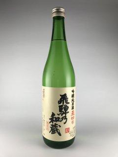 飛騨乃和蔵 純米吟醸 720ml 天領酒造