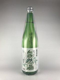 ほろよい 自然酒/純米吟醸 720ml ★自然酒 農薬・化学肥料不使用米