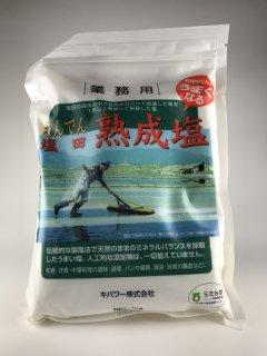塩田熟成塩 キパワー 1kg