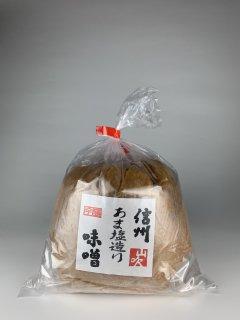 あま塩造り  味噌 信州味噌 1kg