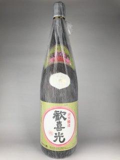 歓喜光 純米原酒 澤田酒造 1800ml