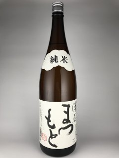澤屋まつもと 純米 1800ml 松本酒造