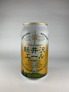 軽井沢ビール 軽井沢エール エクセラン 350ml 軽井沢ブルワリー