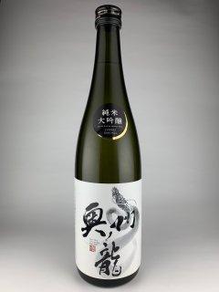 奥州ノ龍 純米大吟醸 720ml