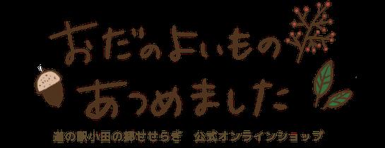 道の駅小田の郷せせらぎ 公式オンラインショップ