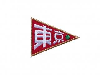 東京ワッペン(紅白)