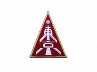 タワー東京ワッペン(紅白)