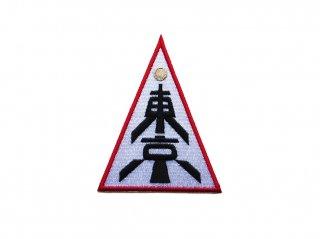 タワー東京ワッペン(白黒)