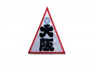 ユニバース大阪ワッペン(白)