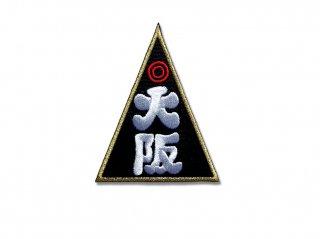 ユニバース大阪ワッペン(黒)