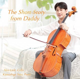 植木昭雄/The Short Story from Daddy