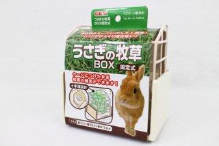 固定式 うさぎの牧草BOX