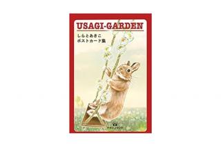 USAGI-GARDEN  しらとあきこ ポストカード集