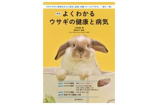 新版 よくわかるウサギの健康と病気