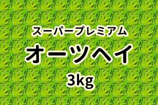 スーパープレミアムオーツヘイ 3kg
