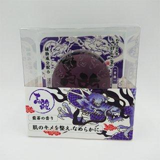 成田山表参道 さぼんさま〈青龍〉藍苺の香り 80g