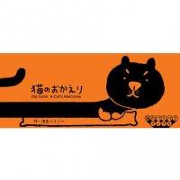 <img class='new_mark_img1' src='https://img.shop-pro.jp/img/new/icons1.gif' style='border:none;display:inline;margin:0px;padding:0px;width:auto;' />猫のパラパラブックス 猫のおかえり