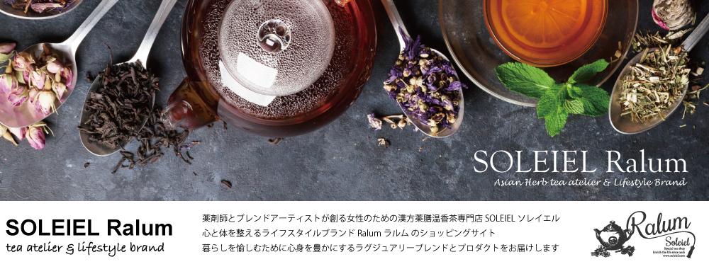 SOLEIEL Ralum ソレイエルラルム 漢方薬膳温香茶&東洋ハーブティー専門店 SOLEIEL Ralum ショッピングサイト