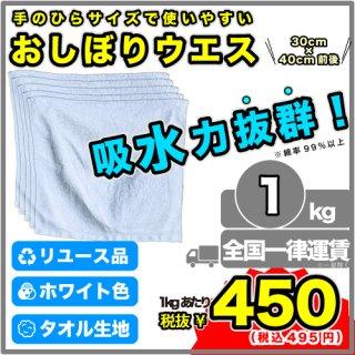 K-3:おしぼりウエス【1kg】