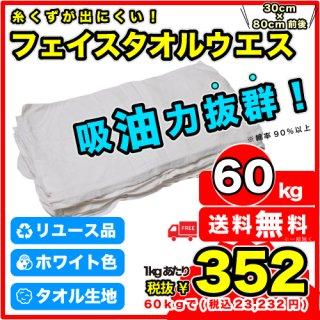 E:フェイスタオルウエス【50kg】