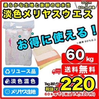 H:色メリヤスウエス(淡色)カット【60kg】