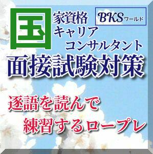 KK801 国家資格キャリアコンサルタント試験 実技面接試験対策(キャリア・コンサルタント協議会主催)逐語を読んで練習するロープレ